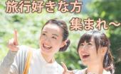 12/2 旅行好き集まれ!大人な隠れ家店で旅行好きな友達を作ろう☆