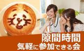 12/4梅田で寄り道!友達作りの交流会☆オシャレなラテアートのお店で開催!