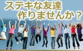 12/3ポジティブな人とつながる交流会 in梅田