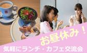 [] 12/5梅田のお店で!お昼休みはカフェORランチ交流会☆