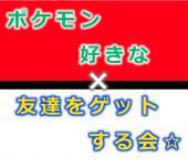 12/12、誰もが知ってる「ポケモン」の話がしたい友達をゲットする会☆20代、30代のポケモン世代大歓迎!