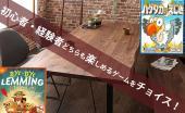 12/18楽しくプレイでき仲良くなれるボード、カードゲーム会☆
