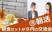 [] 12/28ポジティブな人とつながる交流会 in新宿(ドリンクにモーニングが0円でついてくるお得な店で開催!)