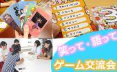 [] 1/9笑って帰ろう☆ゲームでコミュニケーション!話して伝えて交流会☆