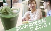 [] 1/9梅田で!友達作りの交流会☆抹茶ラテが美味しいおしゃれなお店で開催!