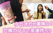 [] 1/10梅田で「花の金曜日」を楽しむ異業種交流会☆タピオカが美味しいお店開催!