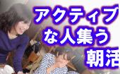 1/19ポジティブな人とつながる交流会 in丸の内