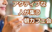 [] 1/25朝からポジティブに!ステキな人とつながる交流会 in梅田