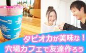2/16梅田で隙間時間を有効に☆つながり作りたい人の交流会