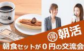 2/24ポジティブな人とつながる交流会 in新宿