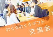 2/29梅田で参加しやすいカフェタイムに休日開催!ポジティブな人とつながれる交流会 ☆