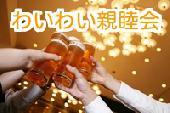 [新宿] ~みんなでわいわい親睦会~ 6月19日(金)20時00分~出逢い&繋がりの一歩は友達から♪Newメンバーさん大歓迎♪