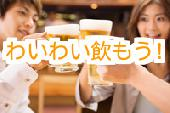 [新宿] ~みんなでわいわい飲み会~ 07月24日(金)20時00分~金曜の夜は楽しく気軽にわいわい飲もう!毎回男女共に1人参加多...