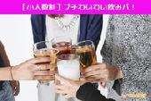 [新宿] [小人数制交流会]プチわいわい飲みパ!復活!独り様交流会♪