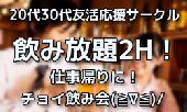 [新宿] 仕事帰りに寄り道飲み会★2H飲み放題(☆o☆)残り女性2名限定