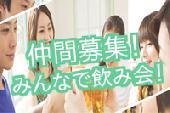 [新宿] 友活中心飲み会☆初参加大歓迎☆席は男女混合で着席です♪