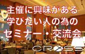 [渋谷] 「主催に興味がある人」「主催をやって見たい方」向け☆『2,000回超』主催の主催者が教える交流会式セミナー