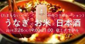 [渋谷] 美食スペシャル♪第三弾!~「渋谷の畑」@ミチヲシル