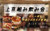 [渋谷] ★20代〜30代限定★上京組飲み会!!@渋谷