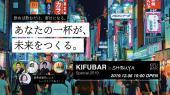 [] あなたの1杯が、未来をつくる。/ Kifubar special in Shibuya
