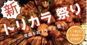 [] 【現在32名!】<新> トリカラ祭り #トリカラ #とりの唐揚げ #デカ盛り #唐揚げにはハイボールが合うのか?