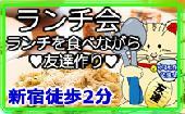 [新宿] 新宿徒歩2分 ランチ会 サラダ・ドリンク付き 本格料理イタリアン お昼を食べながら友達作り♪