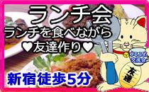 [新宿] 新宿徒歩5分 ランチ会 【食べ放題】サラダバー・ドリンクバー・ランチビュッフェ★お昼を食べながら友達作り♪