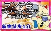 [新宿] 新宿徒歩1分 ランチ会 美味しいイタリアン!ドリンク・スープ飲み放題★ お昼を食べながら友達作り♪