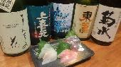 [新宿] 『もつ料理と日本酒を飲み比べる会』