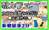 [新宿] 新宿徒歩2分★朝カフェ・友活★可愛いドーナツのお店でカフェを飲みながら友達作り♪