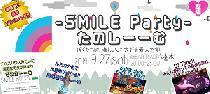 [六本木] Smile Party-たのしーーむ-★☆楽しいきとが大好きな人が集まる異業種交流パーティー!!来場者にスペシャルプレゼントを★☆