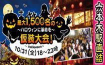 [六本木] 六本木駅直結!!1500人!!ハロウィンパーティに革命を起こす・・・