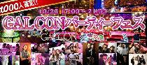 [渋谷] GAL CON×恋フェス〜1000人確定!?ギャルづくしの神宴会!!!〜