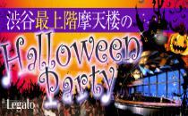 [渋谷] 渋谷最上階摩天楼のハロウィンパーティー!!