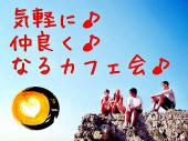 [渋谷]  【20代・30代限定】★お洒落なイタリアンバルで、気軽に仲良くなるカフェ会♪★
