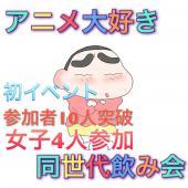 [池袋] 秋葉原駅徒歩5分 アニメ大好き大集合!! 参加者3名人 初参加・一人参加大歓迎!