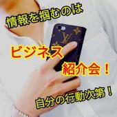 [渋谷] ☆大好評☆ 【渋谷】スマートフォン1台のみのビジネス紹介会☆ 気になる方集まれ~~(*´▽`*)本日は無料で行います!