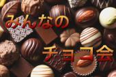 [渋谷] 渋谷駅徒1分☆ 20代友活(^^♪  チョコレートの美味しいカフェで優雅なひとときを♪  初心者 一人参加大歓迎!!