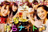 [渋谷] 徒歩3分 20代限定 LINE交換100% みんなで騒いで飲もう~内気な人、一人参加、初参加いらっしゃ~い(#^^#)~ 女性一...