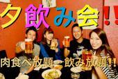 [渋谷] 夏に向けてのイベント!!夕飲み会‼︎  肉食べ放題! 飲み放題!!  友活、コンカツ イベント‼️‼️