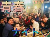 [新宿] クリスマス前のイベント!! もんじゃ、お好み焼き食べ放題‼︎ 飲み放題!!  友活、コンカツ イベント‼️‼️