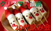 [秋葉原] 20代限定 クリスマス前のイベント!! 鍋料理、カルパッチョと飲み放題!!  友活、コンカツ イベント‼️‼️