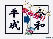 [渋谷] 20代限定 平成生まれによる、平成ファイナル飲みにケーション‼️~内気な人、一人参加、初参加いらっしゃ~い(#^^#)~...