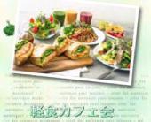 [渋谷] 8月27日(土)午前中からゆるりとはじめるスーパーフード&スイーツカフェ会@渋谷【駅から216mアクセス】