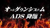 [福岡] 4月26日 【福岡天神】 13時 ADSセミナー