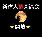 [新宿] 5/30(土) 【新宿】24時~アローズオールナイト人狼