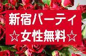 [新宿] 6/22(月)新宿【21時30~】女性0円女性多数 夜カフェ相席コン