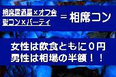 [新宿] 6/25(木)新宿【20時~】相席屋スタイル×店コン 【女性0円!】男性半額 女性多数
