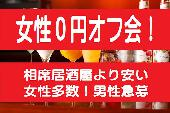 [新宿] 6/26(金)新宿【20時~】相席屋スタイル×店コン 【女性0円!】男性半額 女性多数