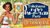 [横浜] 6.14(日)15:00〜◆【YOKOHAMA☆MAX200名】ベイサイド☆ハイカラオクトーバーフェストパーティー♪